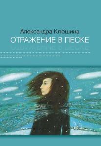 Александра  Клюшина. Отражение в пе