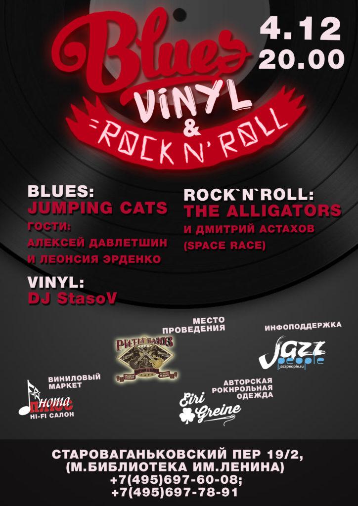 Блюз, Vinyl и Рок-н-Ролл!